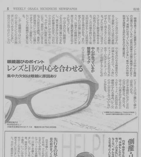 メガネ選びのポイント  【新聞記事協力】