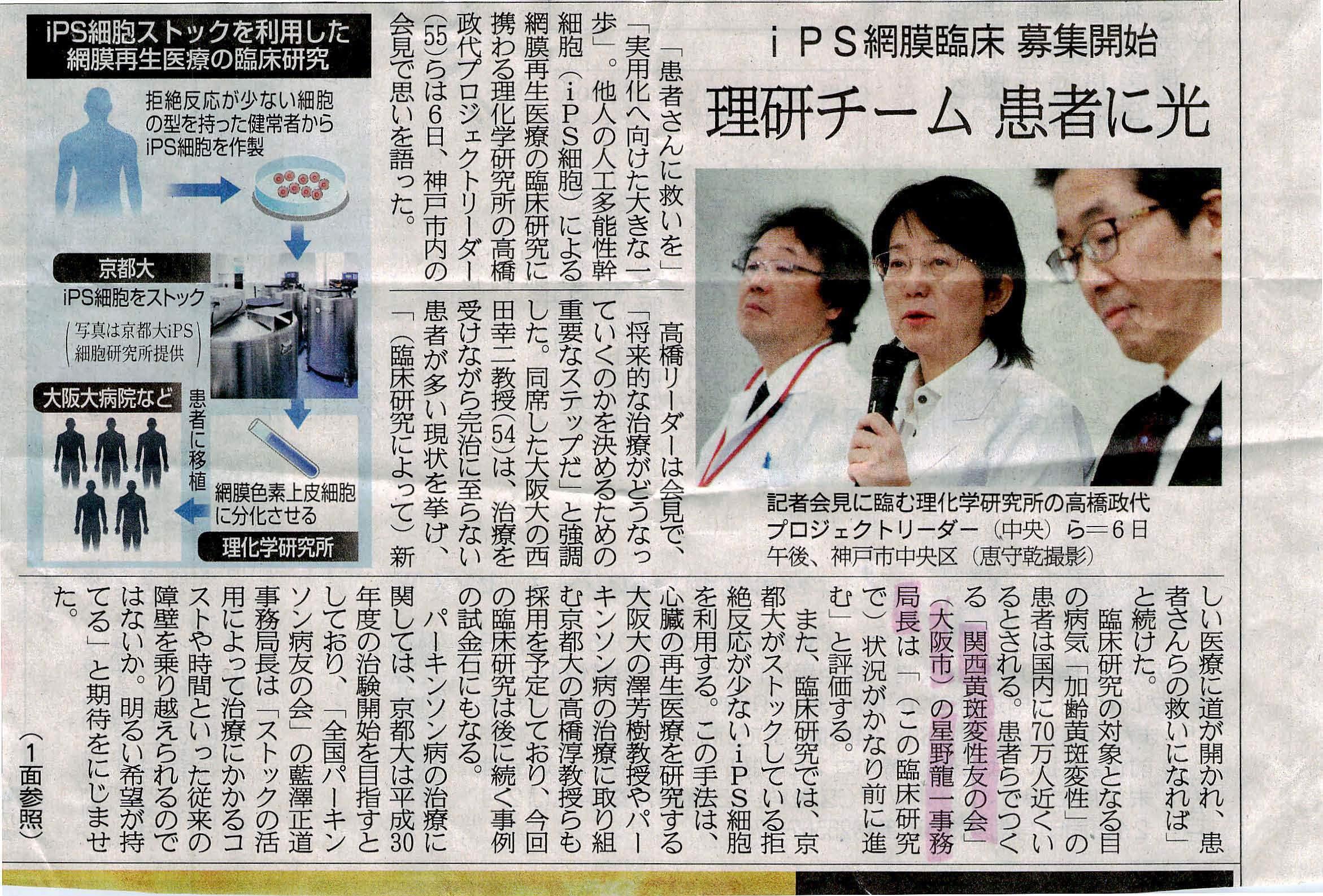 特定非営利団体 関西 黄斑変性 友の会 新聞記事