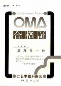 日本眼科医会OMA合格証