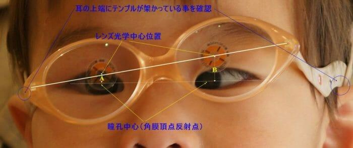 【ご相談】2歳の子供がメガネを掛けたがらない