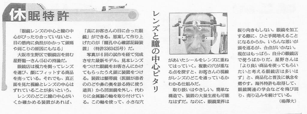 朝日新聞記事切り抜き