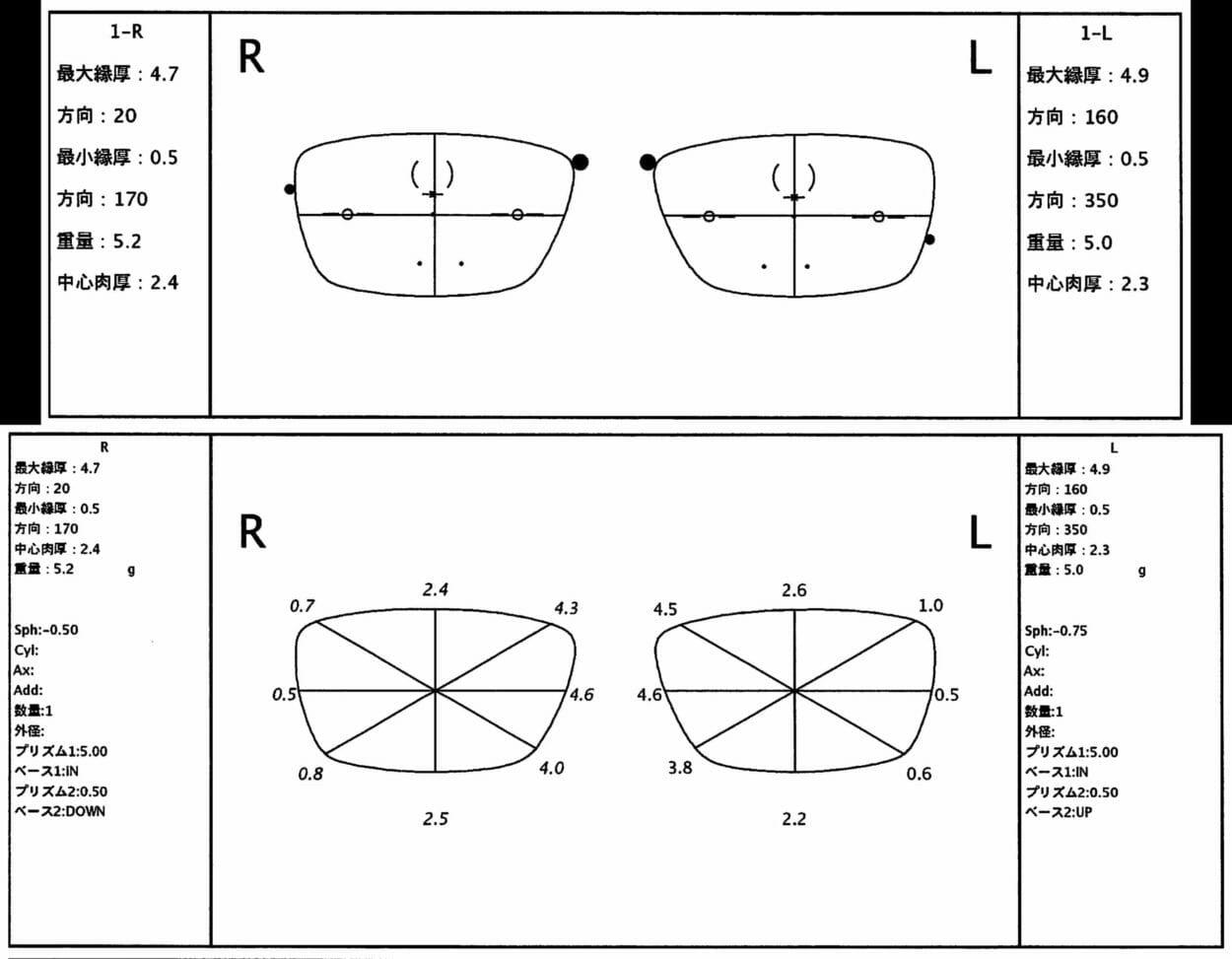 レンズ設計図面