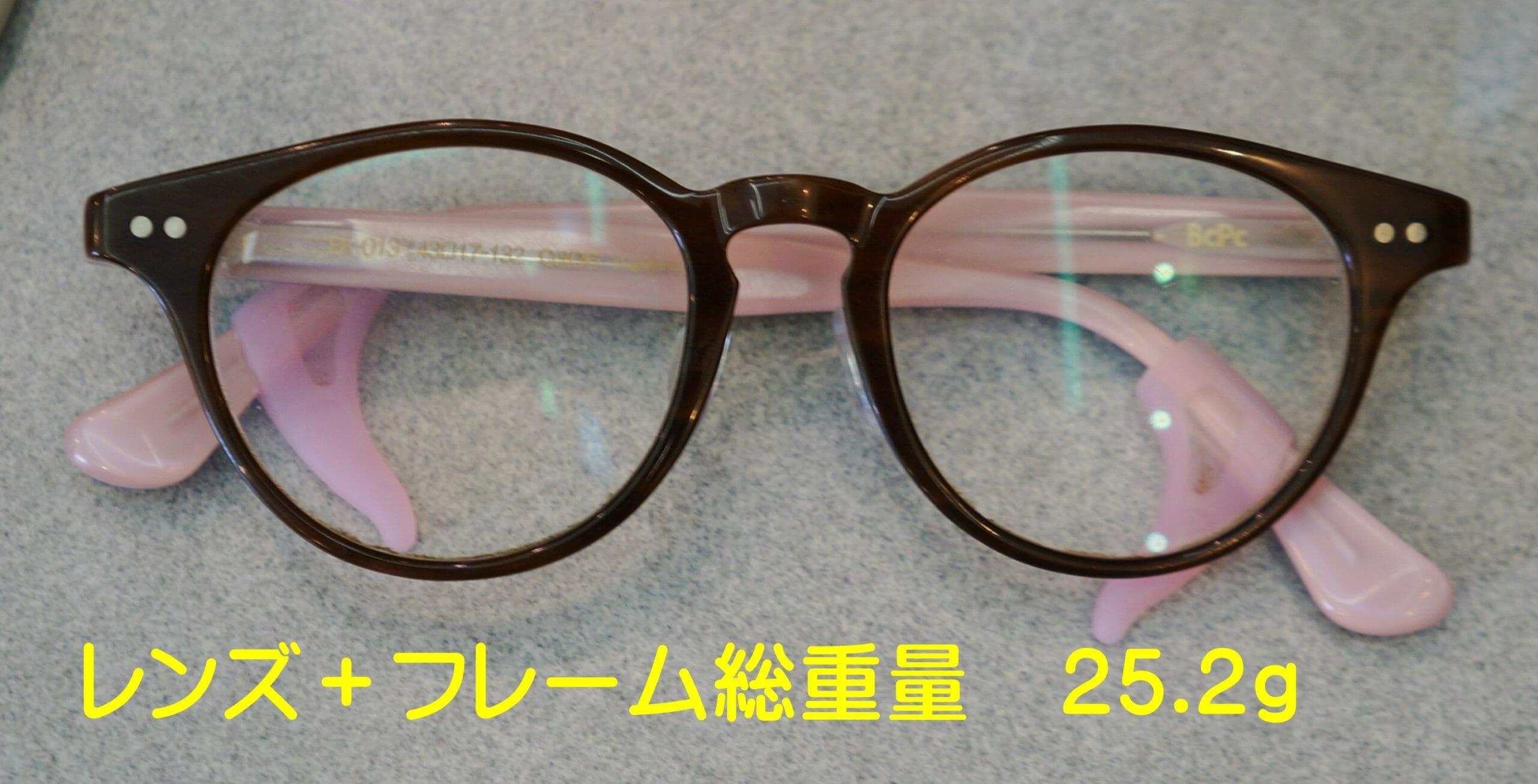 子供メガネ 重量25.2gは重い